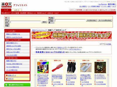 http://partner.afl.rakuten.co.jp/uplist/uplist.cgi?t=up&l=100&p=0