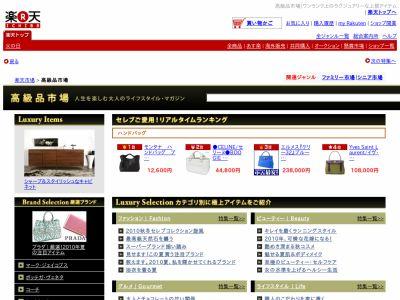 http://event.rakuten.co.jp/highclass/