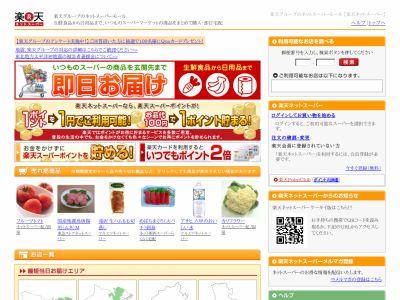 http://netsuper.rakuten.co.jp/